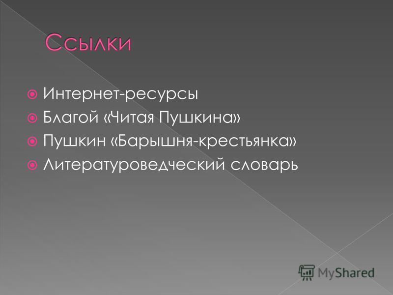 Интернет-ресурсы Благой «Читая Пушкина» Пушкин «Барышня-крестьянка» Литературоведческий словарь