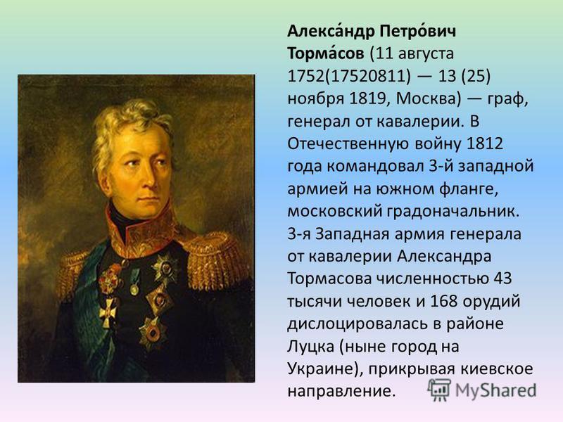 Алекса́ндр Петро́вич Торма́сов (11 августа 1752(17520811) 13 (25) ноября 1819, Москва) граф, генерал от кавалерии. В Отечественную войну 1812 года командовал 3-й западной армией на южном фланге, московский градоначальник. 3-я Западная армия генерала