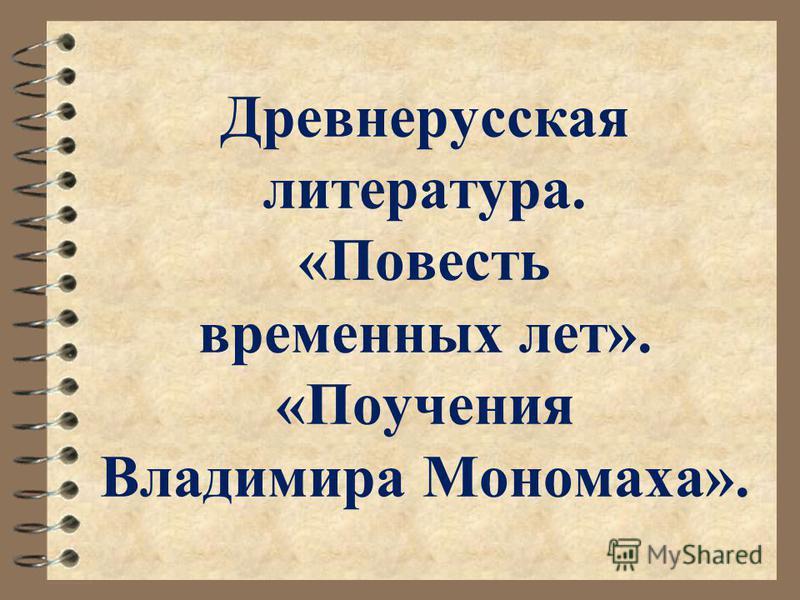 Древнерусская литература. «Повесть временных лет». «Поучения Владимира Мономаха».