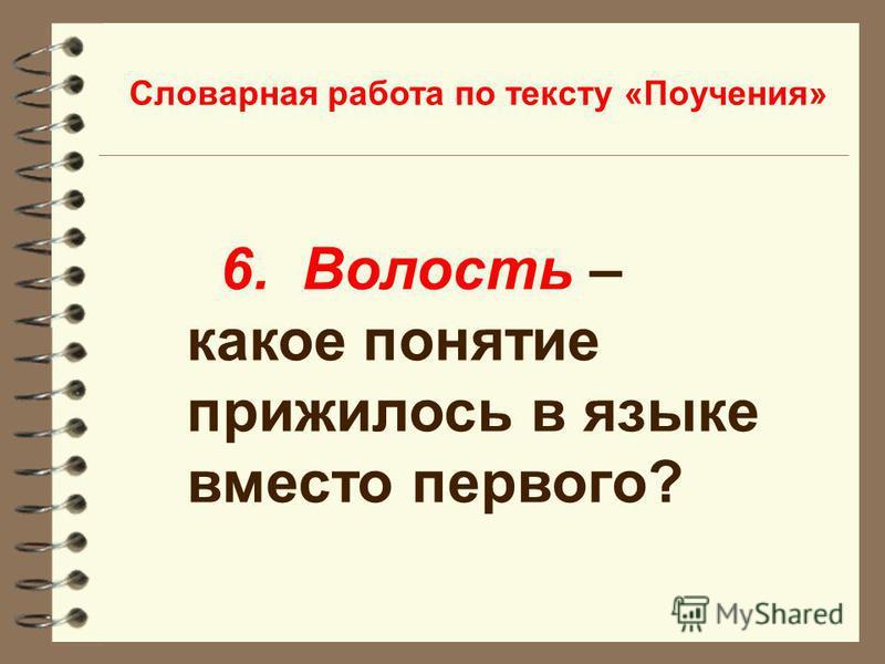 Словарная работа по тексту «Поучения» 6. Волость – какое понятие прижилось в языке вместо первого?