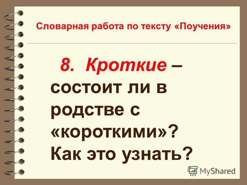 Словарная работа по тексту «Поучения» 8. Кроткие – состоит ли в родстве с «короткими»? Как это узнать?