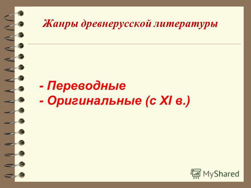 Жанры древнерусской литературы - Переводные - Оригинальные (с XI в.)