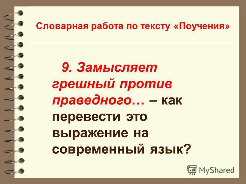 Словарная работа по тексту «Поучения» 9. Замысляет грешный против праведного… – как перевести это выражение на современный язык?