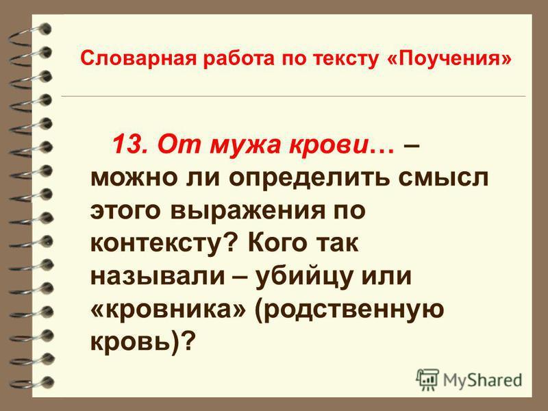 Словарная работа по тексту «Поучения» 13. От мужа крови… – можно ли определить смысл этого выражения по контексту? Кого так называли – убийцу или «кровника» (родственную кровь)?