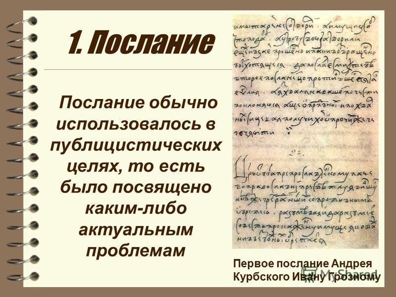 Послание обычно использовалось в публицистических целях, то есть было посвящено каким-либо актуальным проблемам Первое послание Андрея Курбского Ивану Грозному