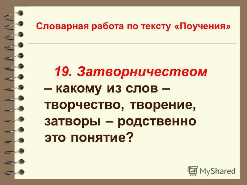 Словарная работа по тексту «Поучения» 19. Затворничеством – какому из слов – творчество, творение, затворы – родственно это понятие?