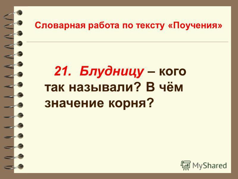 Словарная работа по тексту «Поучения» 21. Блудницу – кого так называли? В чём значение корня?