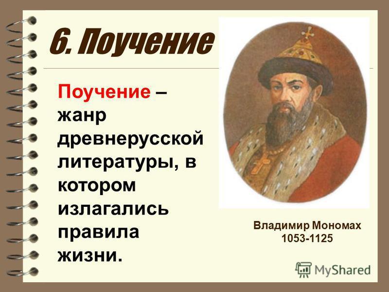 Владимир Мономах 1053-1125 Поучение – жанр древнерусской литературы, в котором излагались правила жизни.