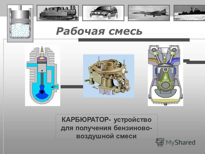 КАРБЮРАТОР- устройство для получения бензиново- воздушной смеси Рабочая смесь