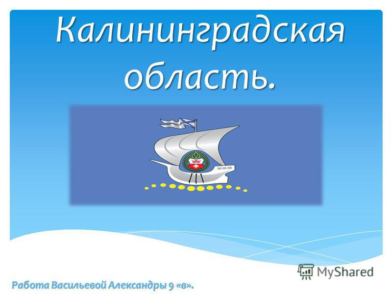 Калининградская область. Работа Васильевой Александры 9 «в».
