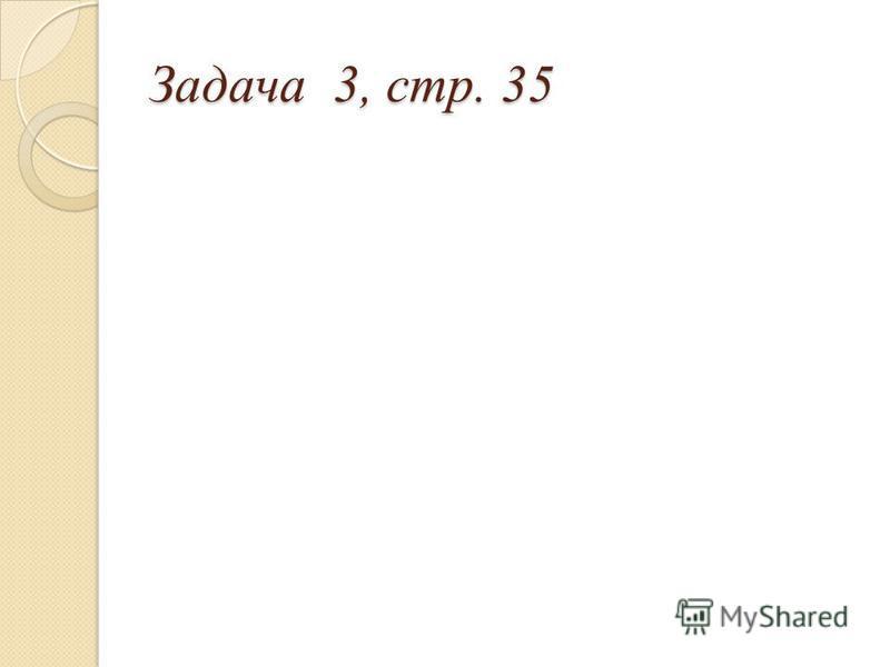 Синквейн: таблица Пифагора