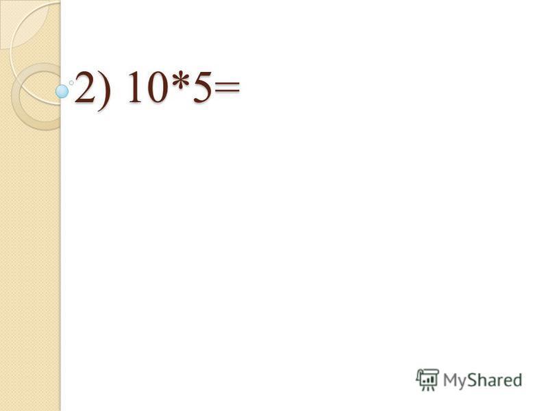10(м)-на одну клетку;