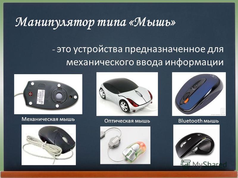 Манипулятор типа «Мышь» - это устройства предназначенное для механического ввода информации Механическая мышь Оптическая мышь Bluetooth мышь