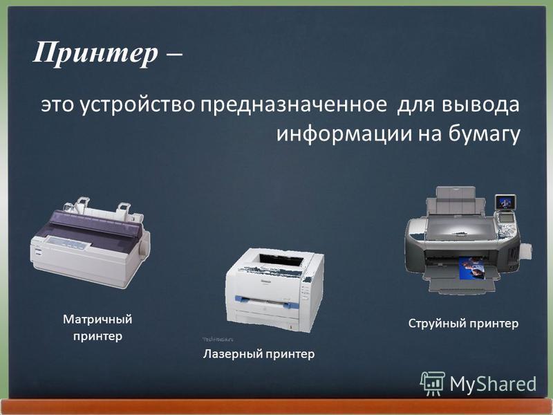 Принтер – это устройство предназначенное для вывода информации на бумагу Матричный принтер Лазерный принтер Струйный принтер