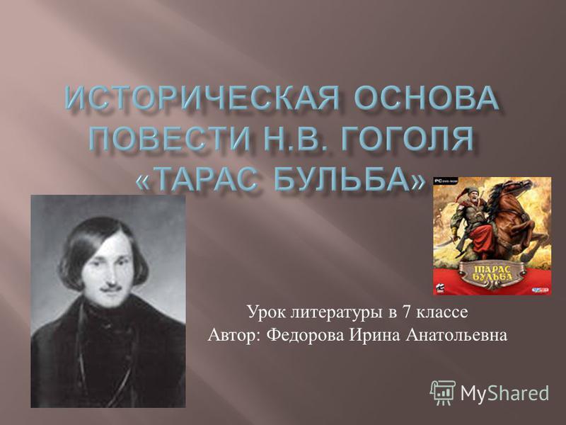 Урок литературы в 7 классе Автор : Федорова Ирина Анатольевна