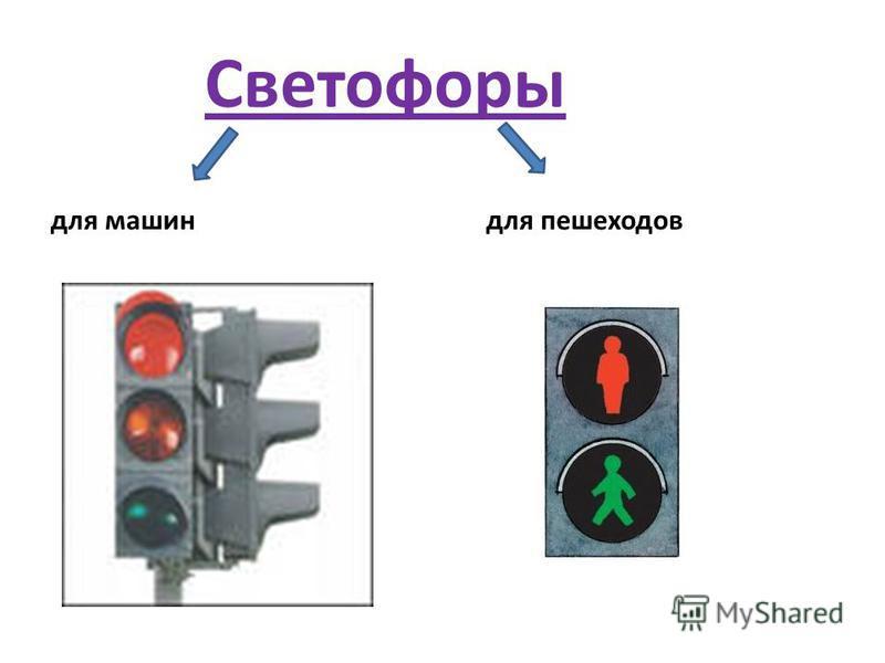 Светофоры для машин для пешеходов