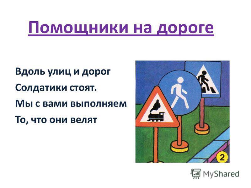 Помощники на дороге Вдоль улиц и дорог Солдатики стоят. Мы с вами выполняем То, что они велят