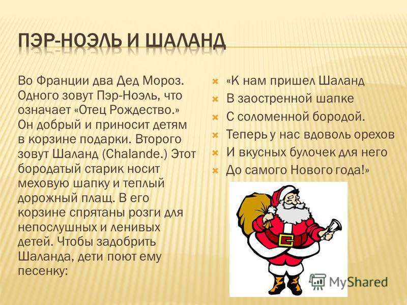 В Чехии есть Дед Микулаш; он, как и немецкий Санта- Николаус. Приходит в ночь с 5 на 6 декабря, накануне дня Святого Николая. Внешне похож на Российского Деда Мороза: та же длинная шуба, шапка, посох с закрученным в спираль верхом. Только вот подарки