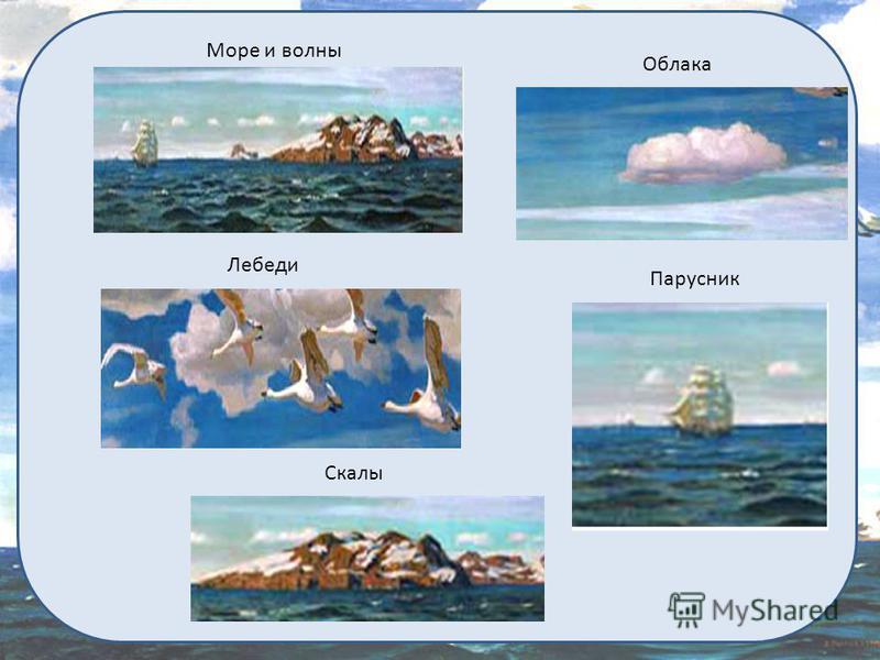 Море и волны Облака Лебеди Парусник Скалы