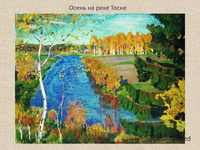 Осень на реке Тосне