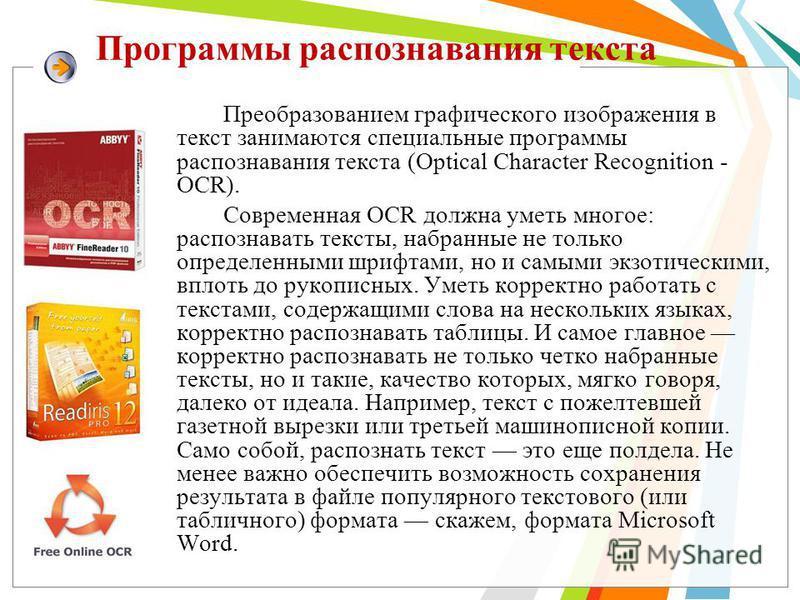 Программы распознавания текста Преобразованием графического изображения в текст занимаются специальные программы распознавания текста (Optical Character Recognition - OCR). Современная OCR должна уметь многое: распознавать тексты, набранные не только