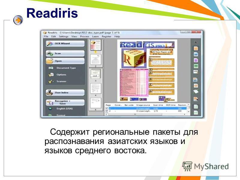 Readiris Содержит региональные пакеты для распознавания азиатских языков и языков среднего востока.