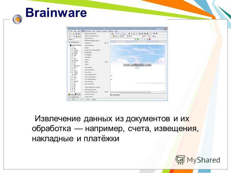 Brainware Извлечение данных из документов и их обработка например, счета, извещения, накладные и платёжки