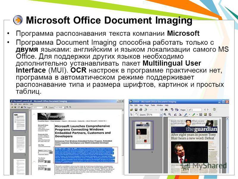 Microsoft Office Document Imaging Программа распознавания текста компании Microsoft Программа Document Imaging способна работать только с двумя языками: английским и языком локализации самого MS Office. Для поддержки других языков необходимо дополнит