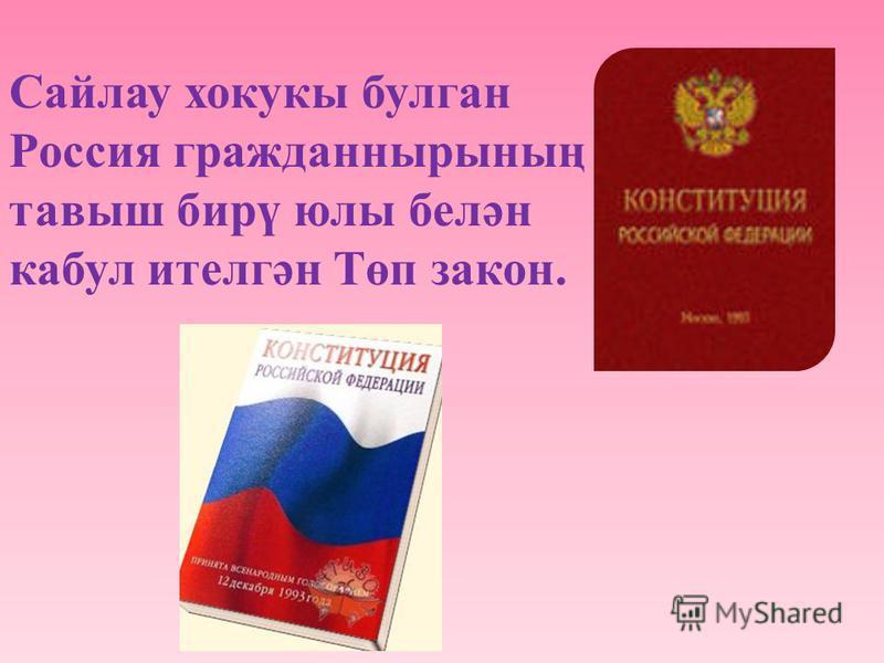 Сайлау хокукы булган Россия гражданнырының тавыш бирү юлы белән кабул ителгән Төп закон.