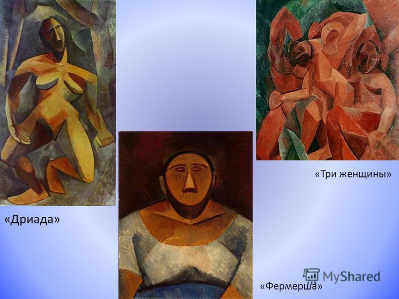 «Три женщины» «Дриада» «Фермерша»