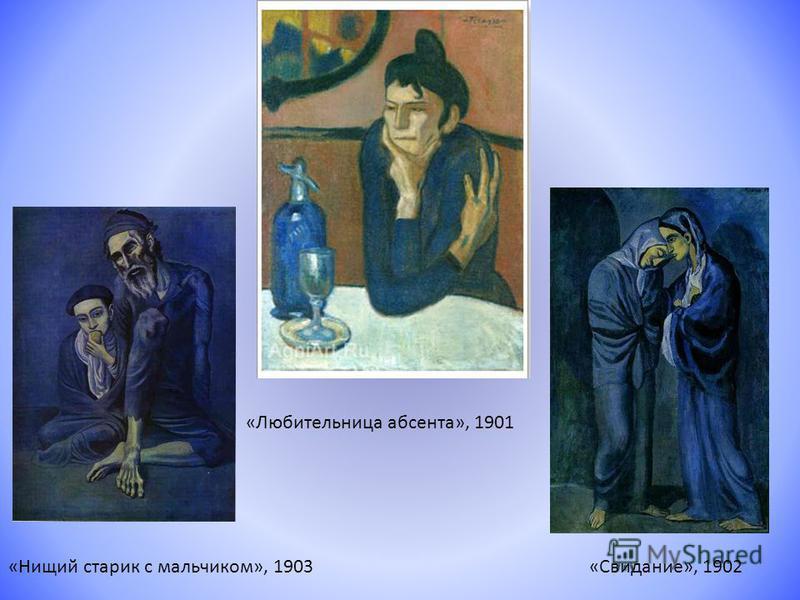 «Любительница абсента», 1901 «Свидание», 1902«Нищий старик с мальчиком», 1903
