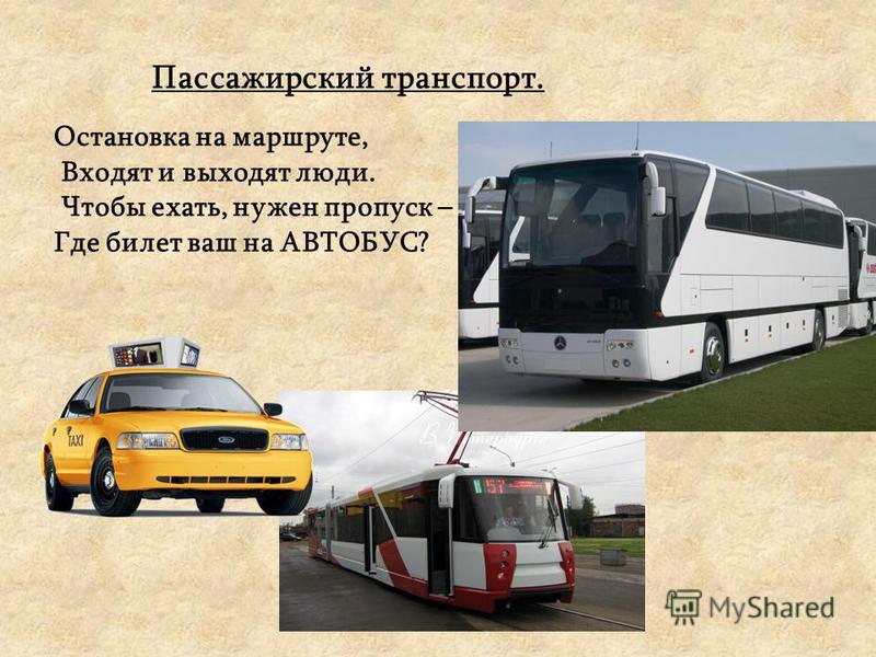 Пассажирский транспорт. Остановка на маршруте, Входят и выходят люди. Чтобы ехать, нужен пропуск – Где билет ваш на АВТОБУС?