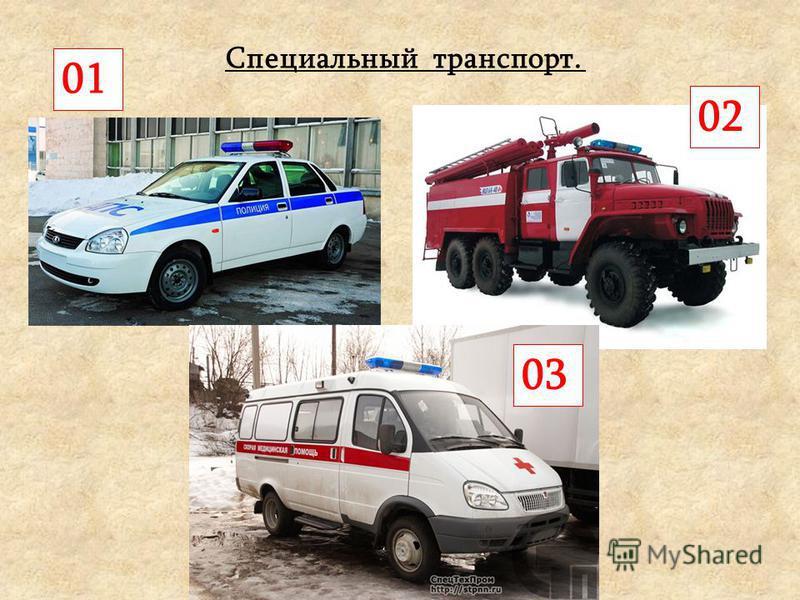 Специальный транспорт. 01 02 03