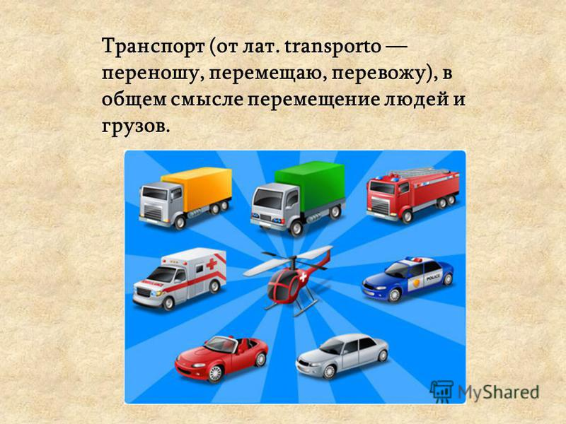 Транспорт (от лат. transporto переношу, перемещаю, перевожу), в общем смысле перемещение людей и грузов.