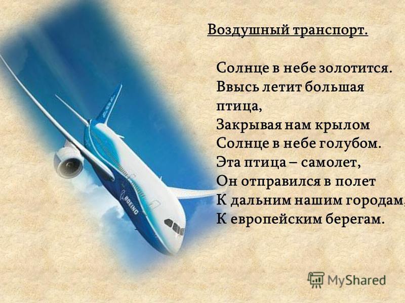 Воздушный транспорт. Солнце в небе золотится. Ввысь летит большая птица, Закрывая нам крылом Солнце в небе голубом. Эта птица – самолет, Он отправился в полет К дальним нашим городам, К европейским берегам.