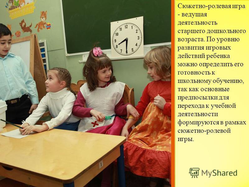 Сюжетно-ролевая игра - ведущая деятельность старшего дошкольного возраста. По уровню развития игровых действий ребенка можно определить его готовность к школьному обучению, так как основные предпосылки для перехода к учебной деятельности формируются