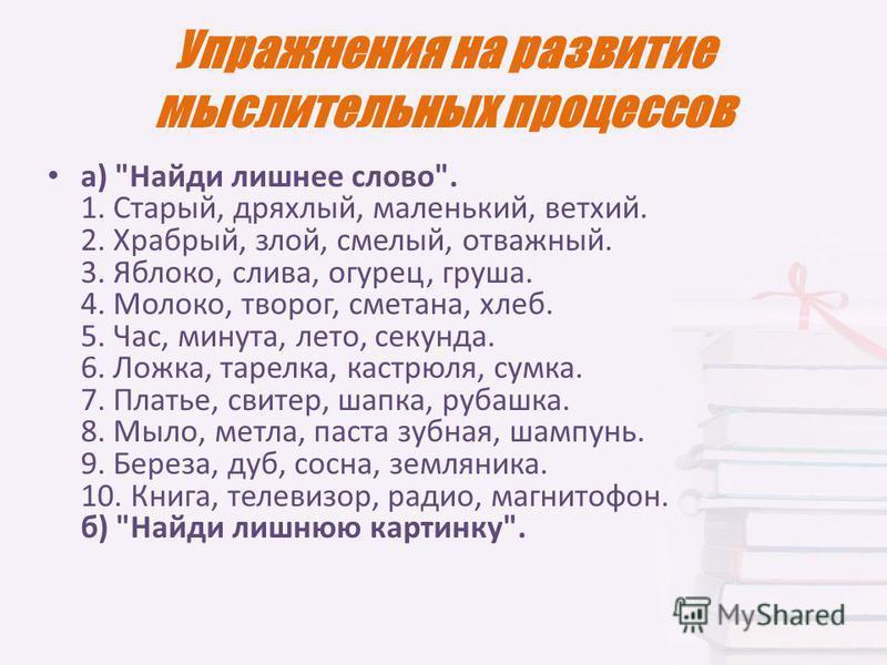 Упражнения на развитие мыслительных процессов а)