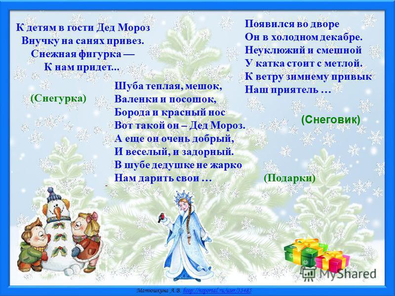 Матюшкина А.В. http://nsportal.ru/user/33485http://nsportal.ru/user/33485Матюшкина А.В. http://nsportal.ru/user/33485http://nsportal.ru/user/33485 Появился во дворе Он в холодном декабре. Неуклюжий и смешной У катка стоит с метлой. К ветру зимнему пр