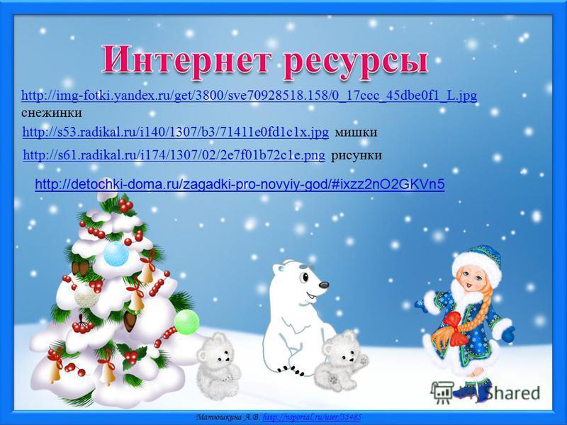 Матюшкина А.В. http://nsportal.ru/user/33485http://nsportal.ru/user/33485 http://s53.radikal.ru/i140/1307/b3/71411e0fd1c1x.jpghttp://s53.radikal.ru/i140/1307/b3/71411e0fd1c1x.jpg мишки http://s61.radikal.ru/i174/1307/02/2e7f01b72c1e.pnghttp://s61.rad