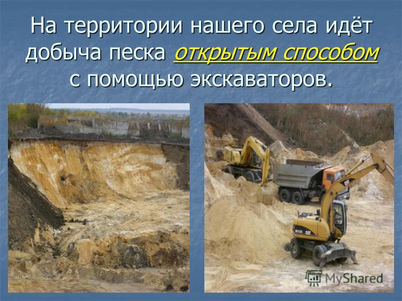 Неглубоко залегающие полезные ископаемые добывают открытым способом с помощью экскаваторов, специальных пил, взрывных устройств, мощных водометов. Неглубоко залегающие полезные ископаемые добывают открытым способом с помощью экскаваторов, специальных