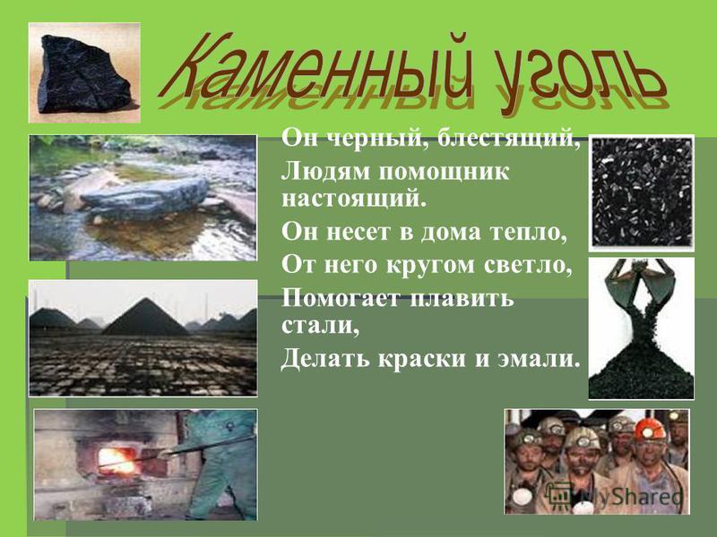 Добыча полезных ископаемых Места, где в глубинах Земли или на её поверхности залегают полезные ископаемые, называются месторождениями. Отыскивают месторождения геологи.