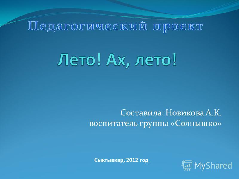 Составила: Новикова А.К. воспитатель группы «Солнышко» Сыктывкар, 2012 год