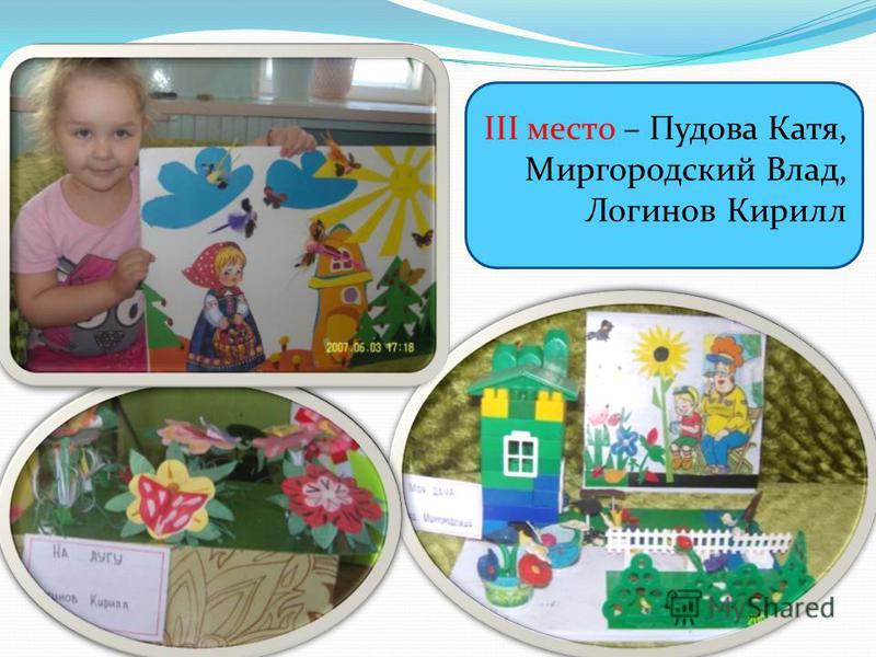 III место – Пудова Катя, Миргородский Влад, Логинов Кирилл