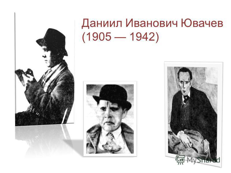 Даниил Иванович Ювачев (1905 1942)