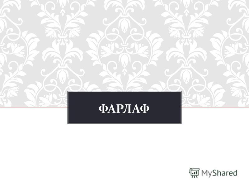 ФАРЛАФ