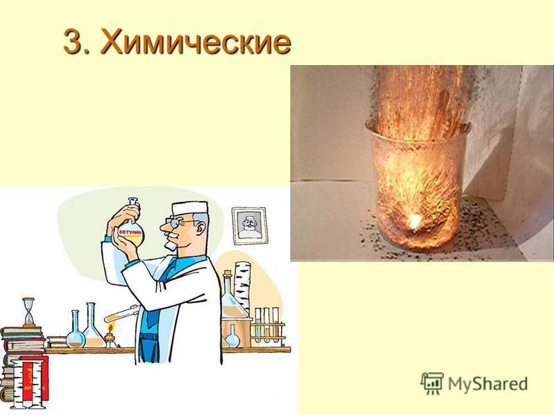 3. Химические