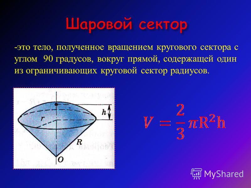 - это тело, полученное вращением кругового сектора с углом 90 градусов, вокруг прямой, содержащей один из ограничивающих круговой сектор радиусов.
