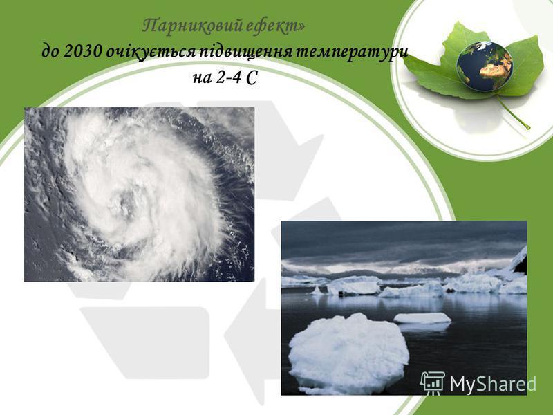 Парниковий ефект» до 2030 очікується підвищення температури на 2-4 С