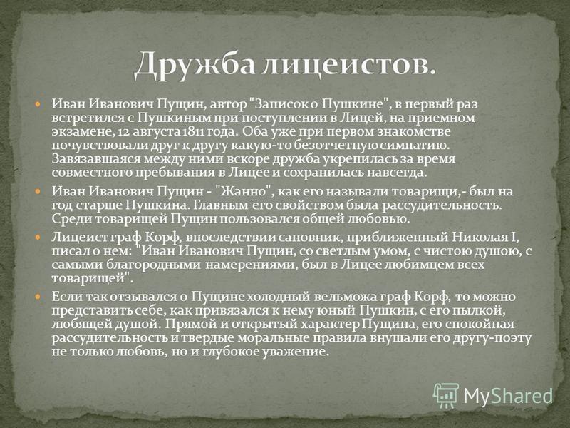 Иван Иванович Пущин, автор