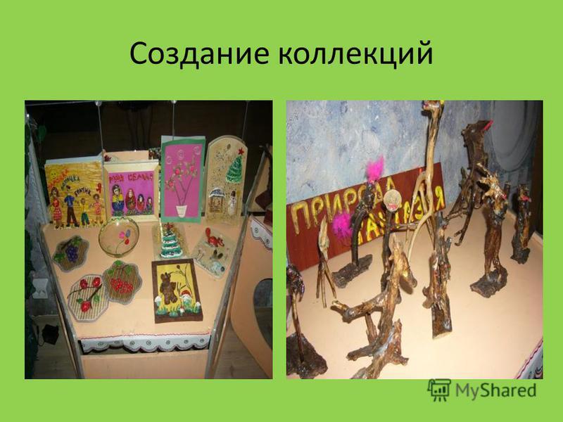 Создание коллекций
